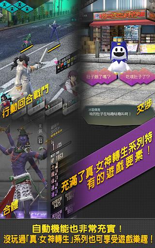 Du00d7uff12 u771fu30fbu5973u795eu8f49u751f Liberation 1.0.3 screenshots 8
