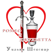 Romeo and Juliet (Russian)