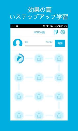中国語単語トレーニング-Hello Words-HSK 4級