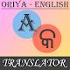 Odia (Oriya) - English Translator Download for PC Windows 10/8/7
