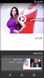 Attessia TV- screenshot thumbnail