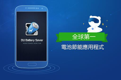 DU Battery Saver 點心省電