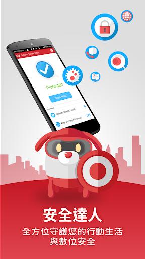 安全達人 - 免費掃毒 手機定位 反詐騙 您最值得信賴的軟體