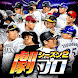 【劇プロ】劇的采配!プロ野球リバーサル Android