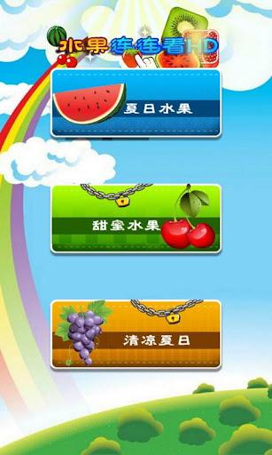 免費下載解謎APP|水果连连看HD app開箱文|APP開箱王