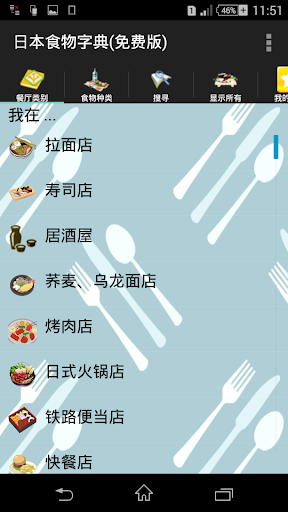 日本食物字典 免费版