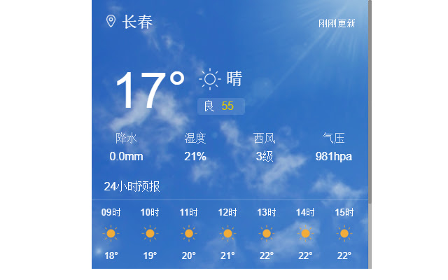 China Weather | 中国天气预报