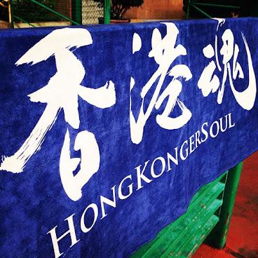 <Hong Kong soul 香港魂 >大浴巾