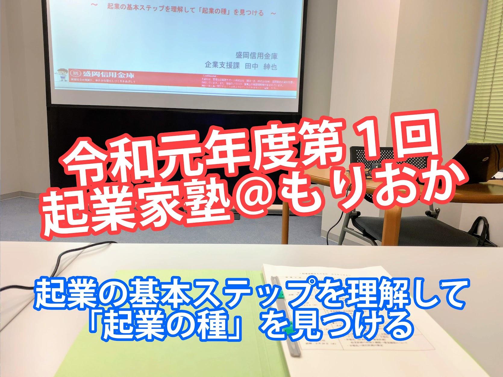令和元年度 第1回 起業家塾@もりおか 第4講
