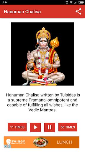 Hanuman Chalisa Audio App 108 times | Hindu Mantra 1.07 screenshots 5