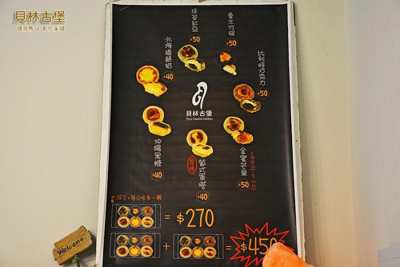 貝林古堡葡式蛋塔價目表