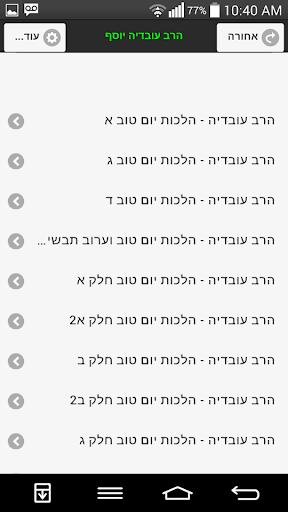 הרב עובדיה יוסף - וידאו