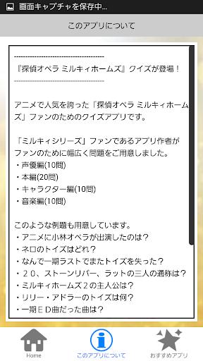 玩免費娛樂APP|下載ファン検定 for 歌劇探偵オペラミルキィホームズシリーズ app不用錢|硬是要APP