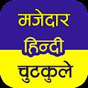 Hindi Chutkule icon