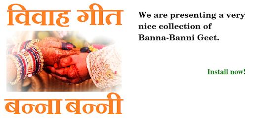 Vivaah Geet : Banna Banni - Google Play पर ऐप्लिकेशन