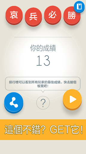 玩拼字App|成語四個字免費|APP試玩