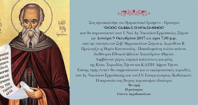thiskeftiko-oratorio-696x370.jpg