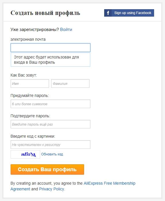 Форма регистрации на Алиекспресс