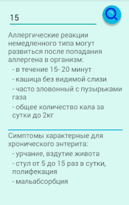 Сестринское дело - Терапия screenshot 8
