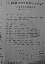Photo: 2014-吳永勝有機證書