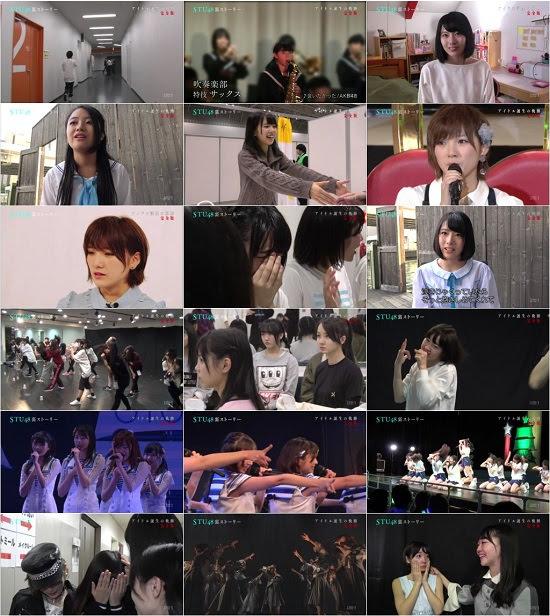 (TV-Variety)(720p) STU48裏ストーリー アイドル誕生の軌跡 TBSチャンネル90分完全版 180126