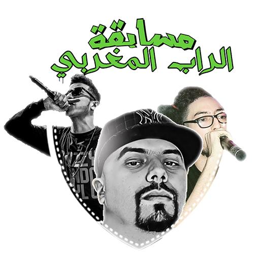 مسابقة الراب المغربي