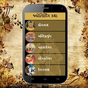 Shiv puran in gujarati apps on google play screenshot image fandeluxe Gallery