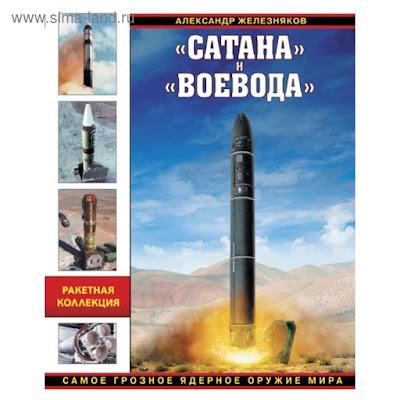 Сатана» и «Воевода». Самое грозное ядерное оружие мира
