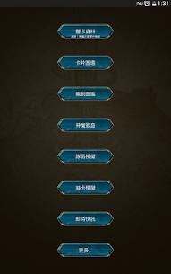 卡片圖鑑for神魔之塔 9