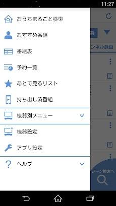 Panasonic Media Accessのおすすめ画像1