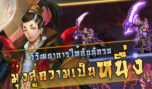 Fantasy Realm Thailand for PC