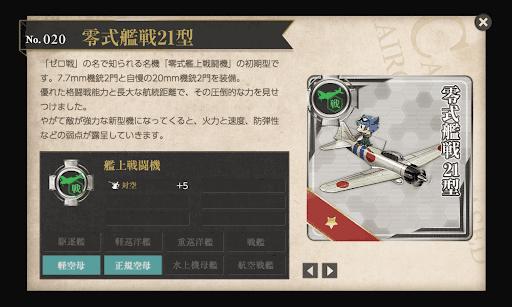零式艦戦21型