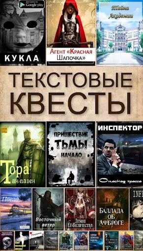 Текстовые Квесты 3.00 screenshots 1