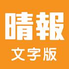 晴報  SkyPost 文字版 icon
