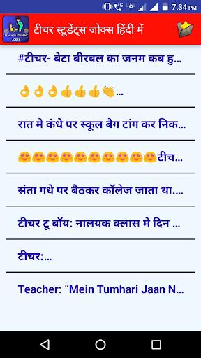 Teacher Student Jokes Hindi 1.0 screenshots 2
