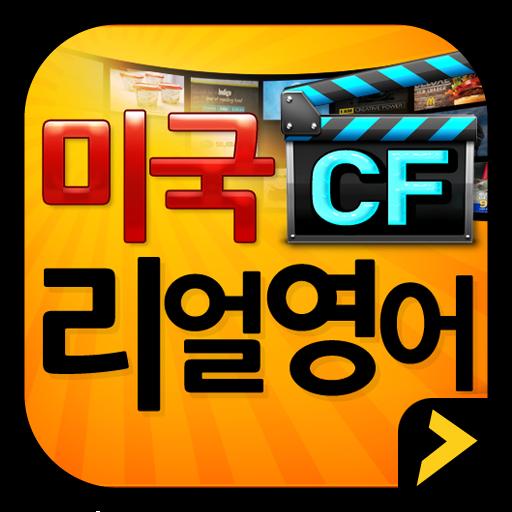 미국 CF 리얼영어 file APK Free for PC, smart TV Download