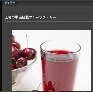 cherry fruit cultivation - Screenshot