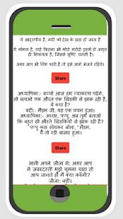 Double Meaning Jokes Latest : double, meaning, jokes, latest, Double, Meaning, Jokes, Hindi, Windows, Download, Com.shivamrathore7566.jokes