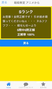 暗殺教室クイズの時間Ver.1 screenshot 3