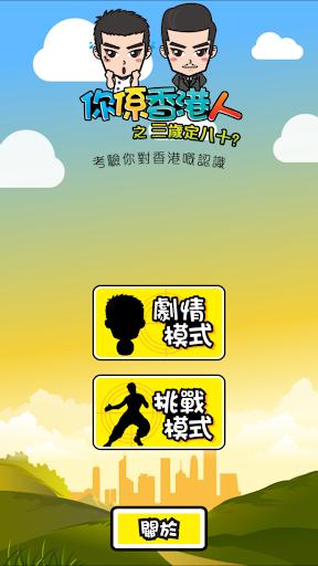 你係香港人2 之三歲定八十?