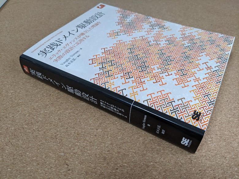 実践ドメイン駆動設計 エリック・エヴァンスが確立した理論を実際の設計に応用する/翔泳社/ヴァーン・ヴァーノン