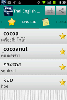 Thai English Dictionary - screenshot