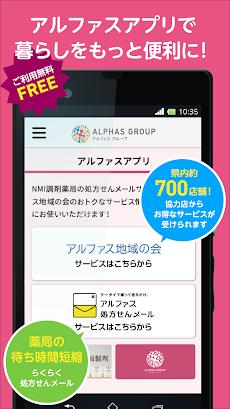 アルファスアプリのおすすめ画像1