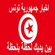 اخبار تونس بين يديك  akhbar tounes