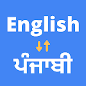 English to Punjabi Translator App ਇੰਗਲਿਸ਼ ਪੰਜਾਬੀ icon