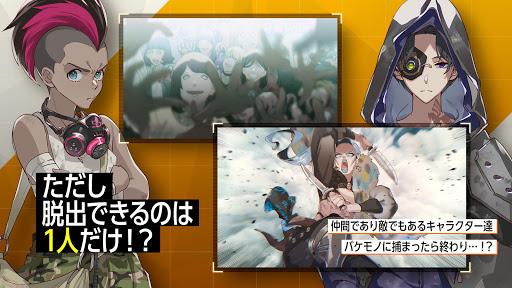 u8131u51fau30a2u30c9u30d9u30f3u30c1u30e3u30fcu30ceu30d9u30ebu3000u30a6u30fcu30e6u30eau30fcu30d5u306eu51e6u65b9u7b8b apktram screenshots 3
