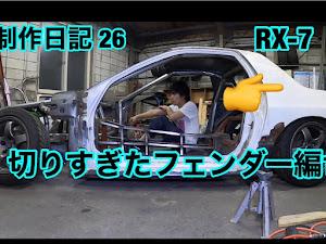 RX-7 FC3S のカスタム事例画像 M.K homeさんの2020年09月11日21:27の投稿