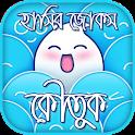 হাসির জোকস-কৌতুক-Koutuk Bangla Jokes-বাংলা জোকস icon