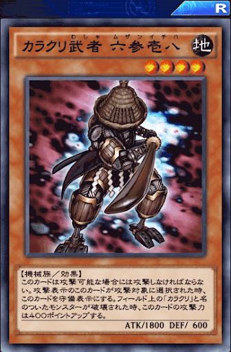カラクリ武者六参壱八