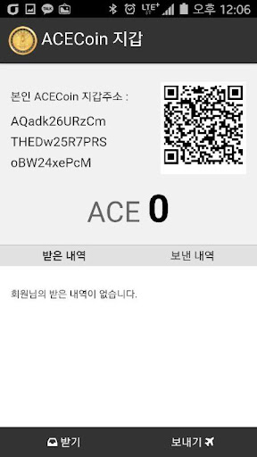 ACECoin Wallet